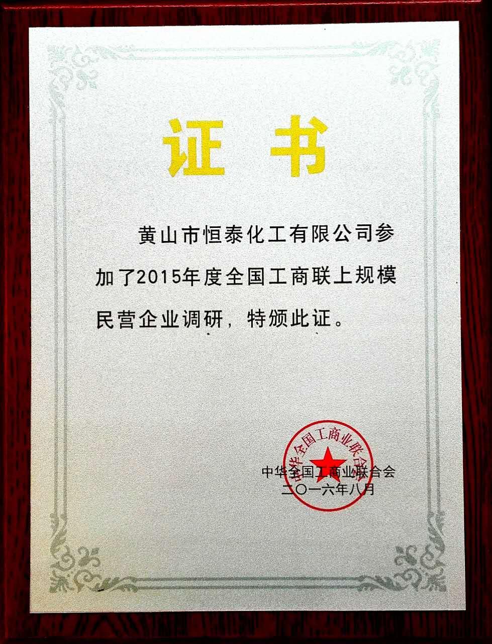 中华全国工商联合会--证书