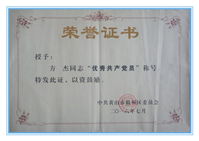 徽州区优秀共产党员