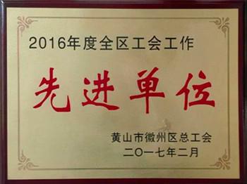 2016年度区工会工作先进单位