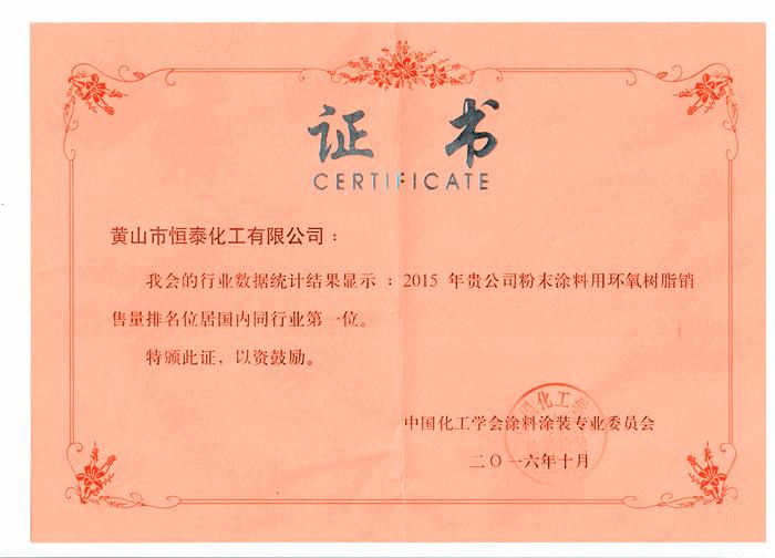 2015年度环氧树脂国内销售第一