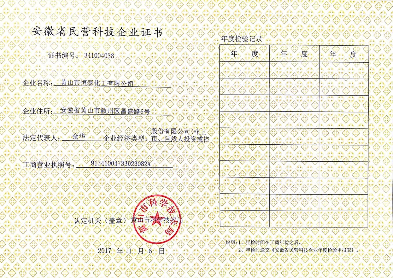 安徽省民營科技企業