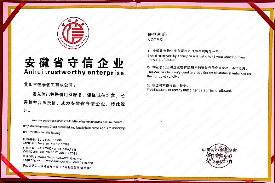 安徽省守信企业2017-06-07