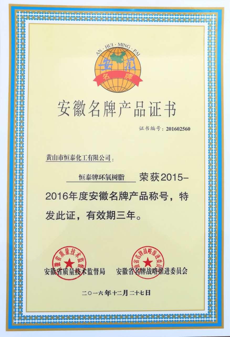 2015-2016安徽名牌产品