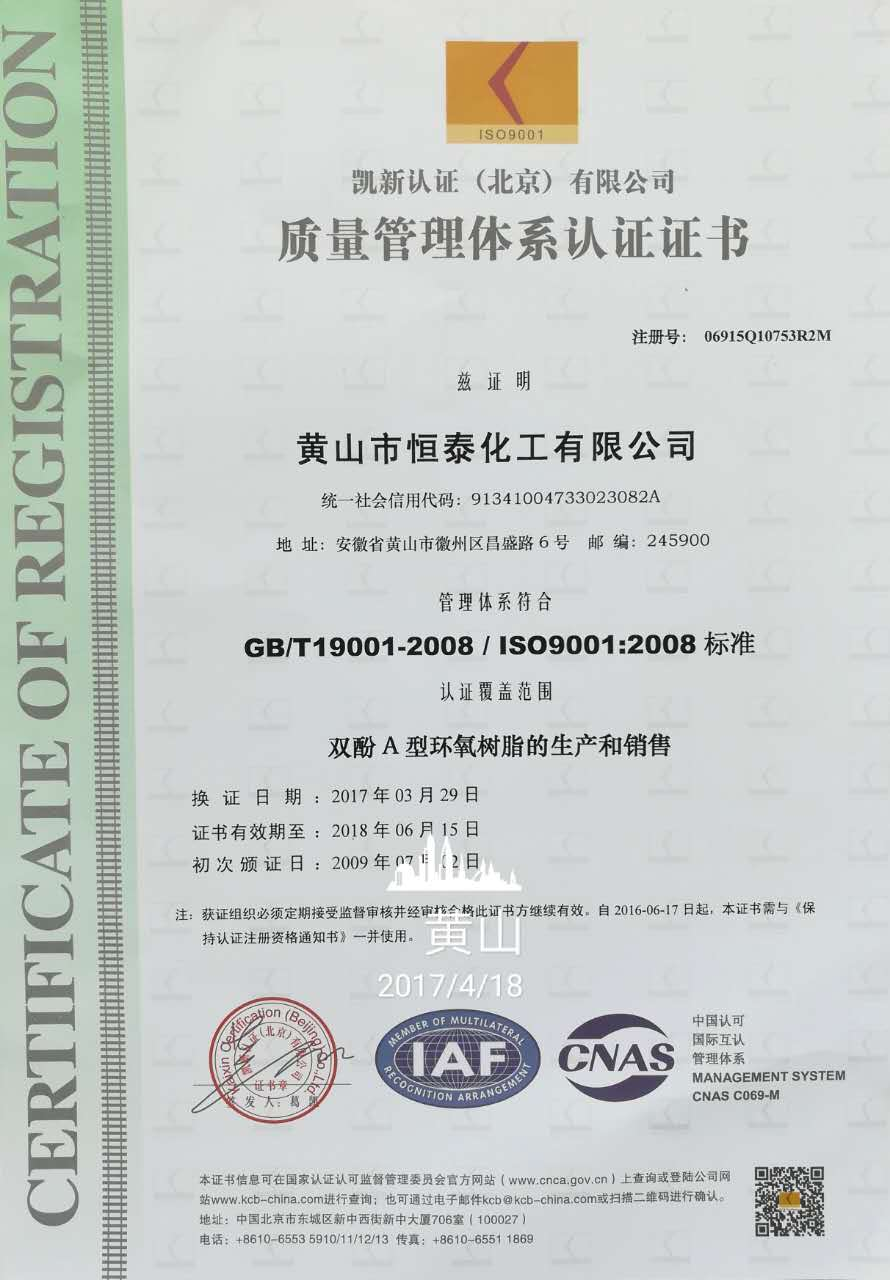 ISO體系證書-2017-3-29